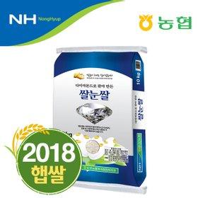 [둔포농협] 2018년 햅쌀 둔포농협 쌀눈쌀 10kg