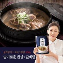 [김나운더키친] 풍미진 갈비탕 600g 2팩 1.2kg