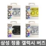 [정품]삼성전자 삼성 갤럭시 버즈 SM-R170 블루투스 이어폰 Y
