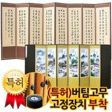 [박씨상방]황토색 반야심경 비단 8폭병풍+버팀고무 고정장치증정
