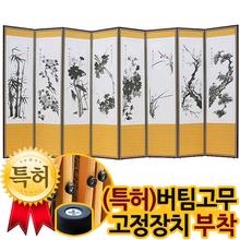 [박씨상방]묵화 8폭병풍(뒷면)추사김정희+버팀고무고정장치증정 26종 택1