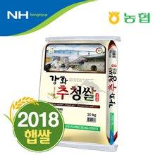 [강화농협] 2018년 햅쌀 강화 추청쌀 20kg (백미)