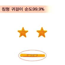 [골드바닷컴]순금미니귀걸이(GEods048/0.83g)