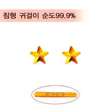 [골드바닷컴]순금미니귀걸이(GEods047/0.62g)