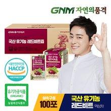 [GNM자연의품격] 국산 유기농 레드비트즙 100포 실속구성