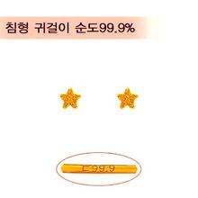 [골드바닷컴]순금미니귀걸이(GEods046/0.54g)