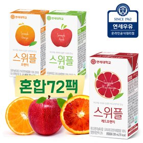 [연세]스위플 사과/오렌지/레드오렌지 72팩 택일