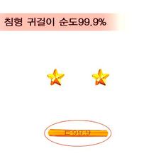 [골드바닷컴]순금미니귀걸이(GEods045/0.51g)