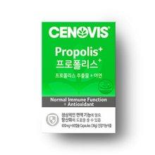 [세노비스] 프로폴리스 (60캡슐/60일분)