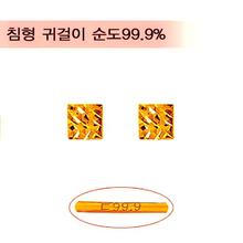 [골드바닷컴]순금미니귀걸이(GEods044/0.88g)