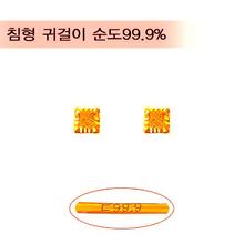 [골드바닷컴]순금미니귀걸이(GEods043/0.73g)