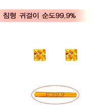 [골드바닷컴]순금미니귀걸이(GEods042/0.66g)