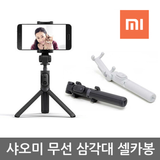 [xiaomi]샤오미 무선 삼각대 셀카봉 XMZPG01YM 국내발송+국내 A/S