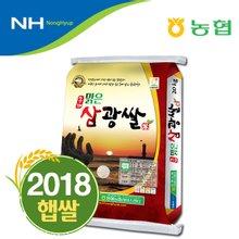 [흥해농협] 2018년 햅쌀 흥해농협 맑은 삼광쌀 20kg