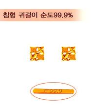 [골드바닷컴]순금미니귀걸이(GEods041/0.80g)