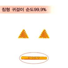 [골드바닷컴]순금미니귀걸이(GEods040/0.69g)