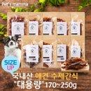 [펫츠맘마]즐거운식사 국내산 애견수제간식모음(대용량)170~250g