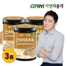 [GNM자연의품격]건조 맥주효모 분말 500g 3통(총 1,500g)