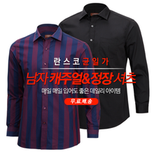 [무료배송]남성 가을 인기 정장 캐주얼 셔츠 남방 4종 택1