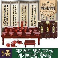 [박씨상방](5종250)물푸레 알뜰 민제기 33p세트 외