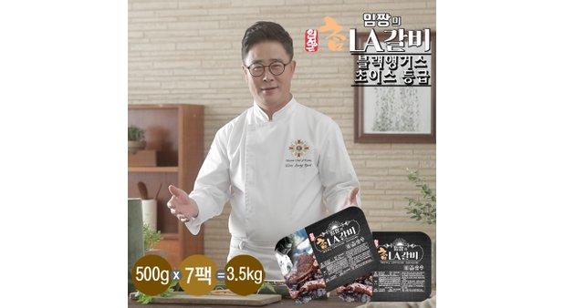 임성근한식조리장의 블랙앵거스 LA갈비 500gx7팩