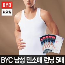 [비오유]BYC 남성민소매런닝 5매 베이직스타일