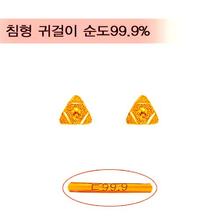 [골드바닷컴]순금미니귀걸이(GEods039/0.73g)