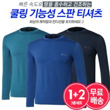 [1+1+1]남성 여름 기능성 스판 라운드 얇은 긴팔 티셔츠 일복 운동복 작업복 쿨링 긴팔티 3종세트 무배