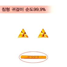 [골드바닷컴]순금미니귀걸이(GEods038/0.66g)