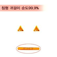[골드바닷컴]순금미니귀걸이(GEods037/0.51g)