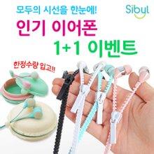 ★1+1★ [사이빌] 지퍼&마카롱 줄꼬임방지 이어폰  택2