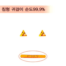 [골드바닷컴]순금미니귀걸이(GEods036/0.54g)