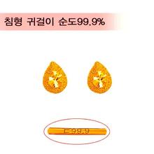 [골드바닷컴]순금미니귀걸이(GEods035/0.73g)