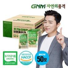 [GNM자연의품격] 유기농 양배추즙 브로콜리진액 50포 실속구성