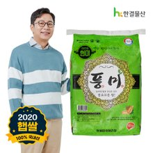 2018년 햅쌀 풍요로운 쌀 풍미 10kg (현미)