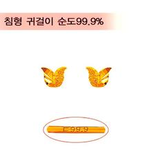[골드바닷컴]순금미니귀걸이(GEods033/0.62g)