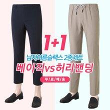 [1+1]남성 여름 스판 밴딩 치노 면바지 슬랙스 2종세트
