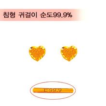 [골드바닷컴]순금미니귀걸이(GEods032/0.77g)