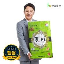 2018년 햅쌀 풍요로운 쌀 풍미 20kg (백미)