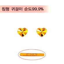 [골드바닷컴]순금미니귀걸이(GEods031/0.85g)