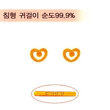 [골드바닷컴]순금미니귀걸이(GEods030/0.71g)