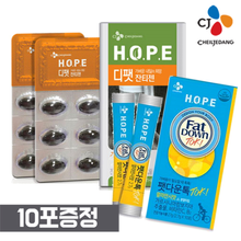 [CJ] 팻다운톡 깔라만시 (2.7g x 10포) + 디팻 잔티젠 1병1개월)