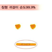 [골드바닷컴]순금미니귀걸이(GEods029/0.58g)