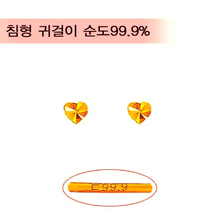 [골드바닷컴]순금미니귀걸이(GEods027/0.56g)