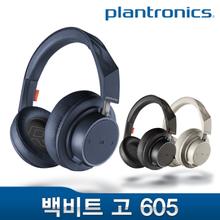 [플랜트로닉스] 백비트 고 605 BackBeat Go 605 블루투스 헤드셋