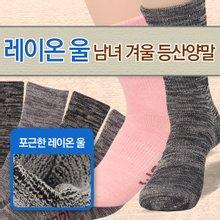 [Jamespresley] 남녀 겨울 레이온 울 등산양말 3매세트/방한양말/스포츠양말