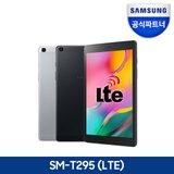 인증점 삼성 갤럭시탭A 8.0 2019 SM-T295 LTE 32GB