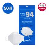 크린킵 황사 방역용  마스크 KF94 x50매 [식약처허가/의약외품] 개별포장