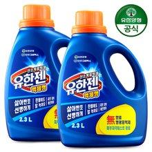 [유한양행] 유한젠 액체세제 2.3L 용기 (살균표백제) x 2개
