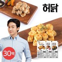 [허닭] 닭가슴살 큐브/한입 큐브 100g 3종 30팩